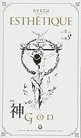 美学文芸誌「エステティーク」Vol.3 特集:神