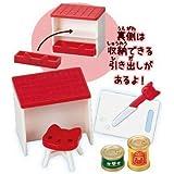 にゃんこキッチンDX3 コンロでお料理編 [1.アイランドテーブルセット](単品)
