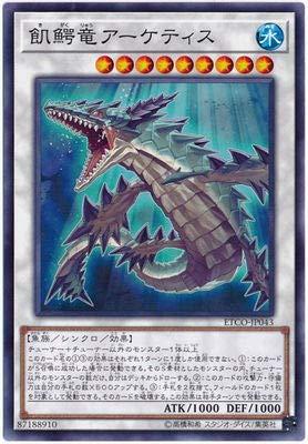 遊戯王 第10期 12弾 ETCO-JP043 飢鰐竜アーケティス