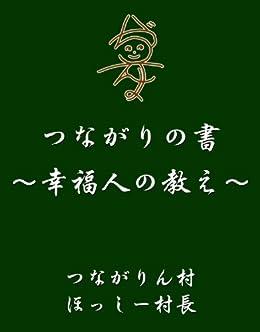 [星 絢]のつながりの書 ~幸福人の教え~