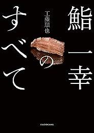 鮨 一幸のすべて (角川学芸出版単行本)