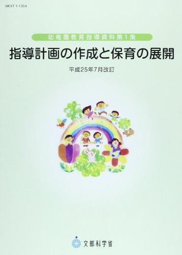 指導計画の作成と保育の展開〈平成25年7月改訂〉 (幼稚園教育指導資料)