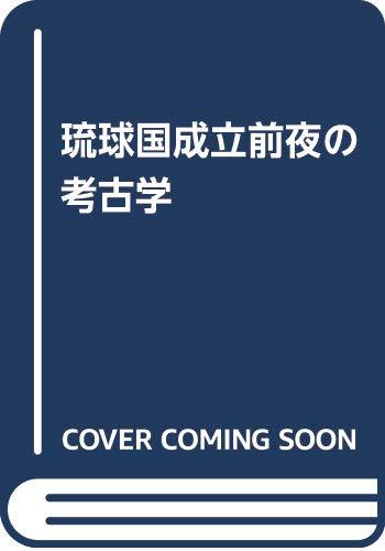 琉球国成立前夜の考古学