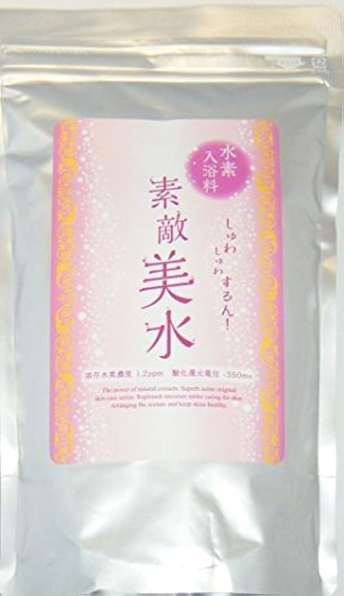 略す名詞消毒剤素敵美水 水素入浴剤(1㎏)