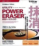 POWER ERASER 抹消ハードディスク