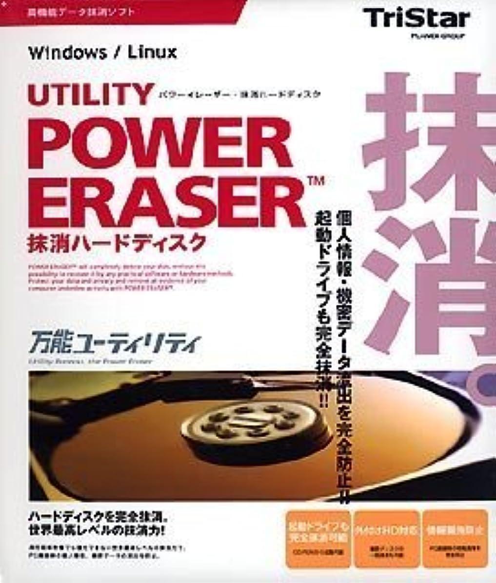 専門知識微妙ドアPOWER ERASER 抹消ハードディスク