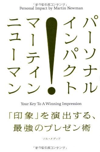 パーソナル・インパクト 「印象」を演出する、最強のプレゼン術の詳細を見る