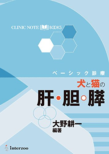 CLINIC NOTE BOOKS ベーシック診療 犬と猫の肝・胆・膵