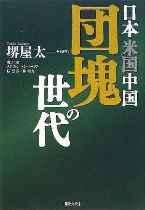 日本 米国 中国 団塊の世代