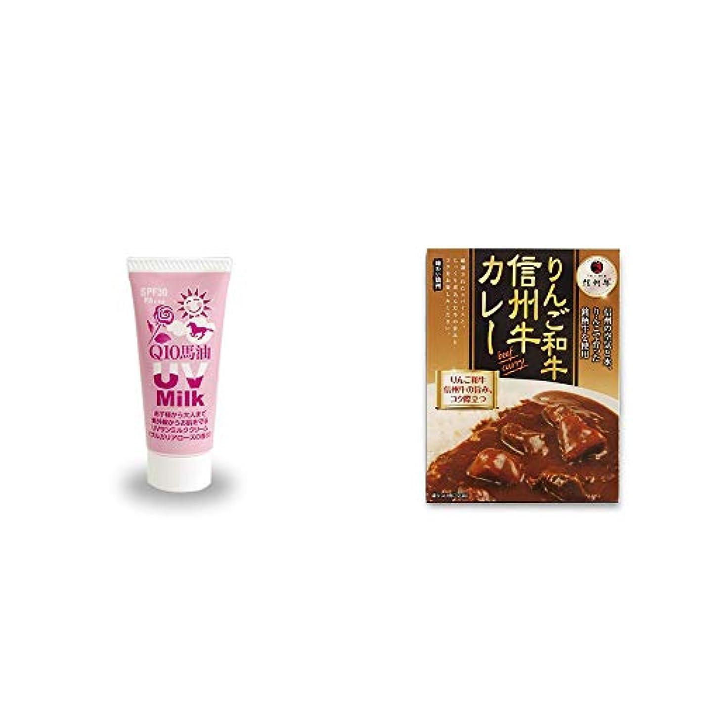 にはまって皮肉なスキム[2点セット] 炭黒泉 Q10馬油 UVサンミルク[ブルガリアローズ](40g)?りんご和牛 信州牛カレー(1食分)