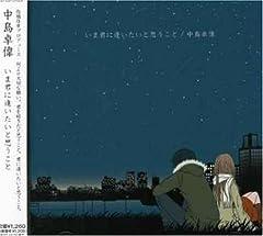 中島卓偉「いま君に逢いたいと思うこと」のジャケット画像