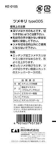 KE0105 ツメキリtype005