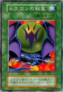 遊戯王カード ドラゴンの秘宝 VOL3-47N