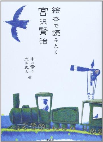 絵本で読みとく宮沢賢治の詳細を見る