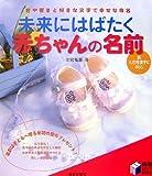 未来にはばたく赤ちゃんの名前―音や響きと好きな文字で幸せな命名 (実用BEST BOOKS)