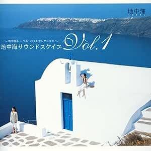 地中海サウンドスケイプ Vol.1~地中海レーベルベストセレクション