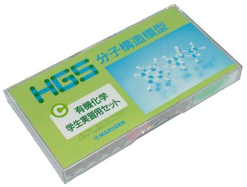 HGS 分子構造模型 C型セット