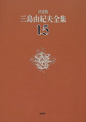 決定版 三島由紀夫全集〈15〉短編小説(1)の詳細を見る