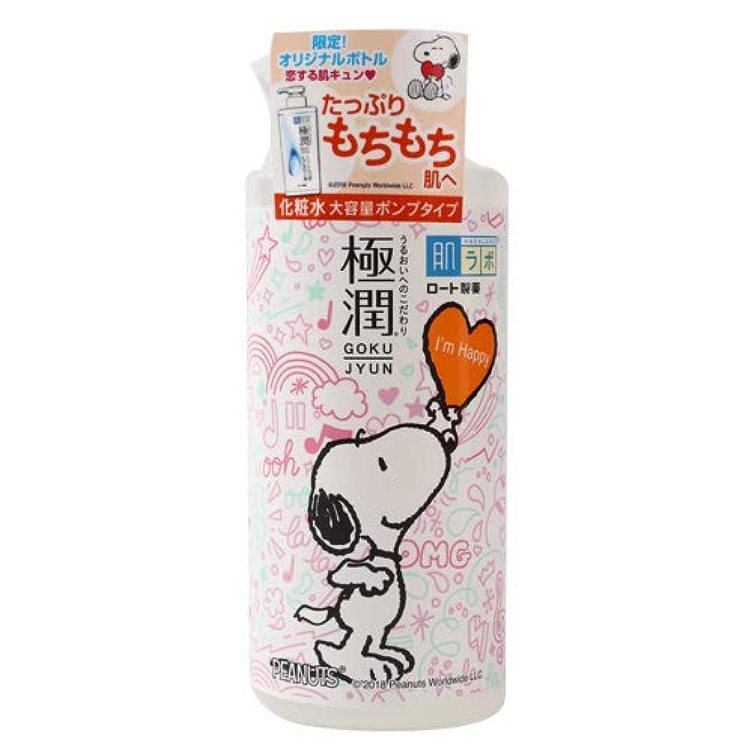 振り返るペースト悪行肌ラボ 極潤 スヌーピー ヒアルロン酸 化粧水 ヒアルロン酸3種配合 大容量ポンプタイプ 400ml ヒアルロン液 HADARABO GOKUJYUN Snoopy Peanuts スヌーピー グッズ (A. I'm Happy)