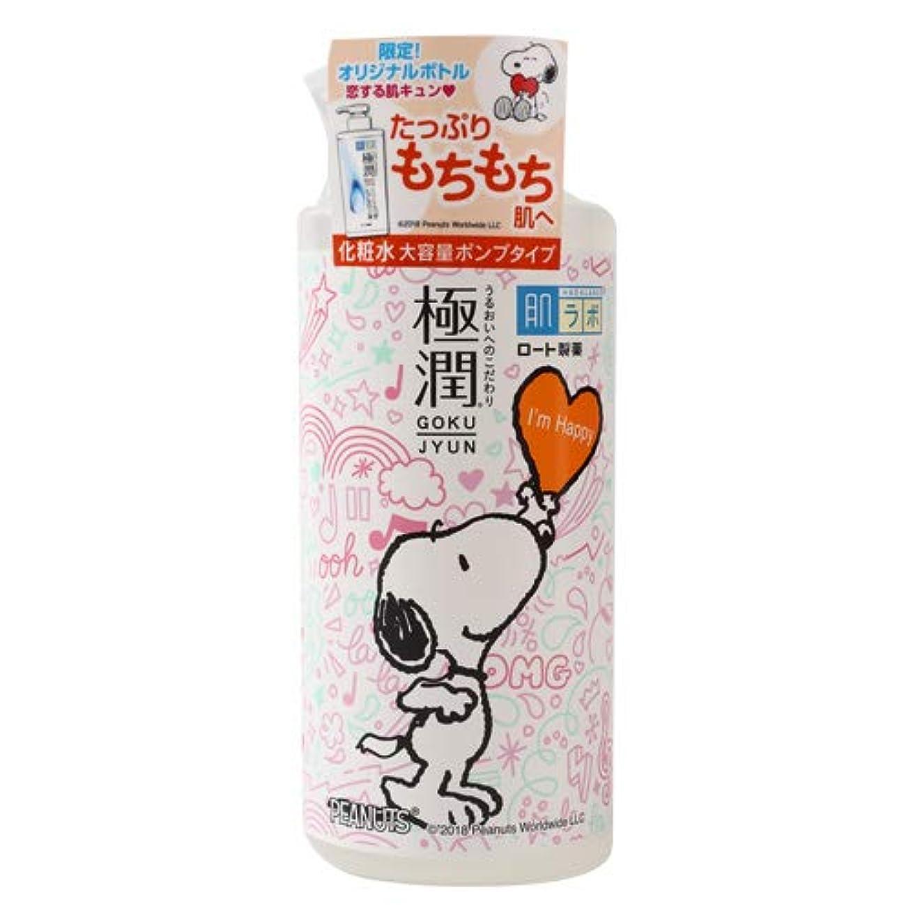 台風電球小学生肌ラボ 極潤 スヌーピー ヒアルロン酸 化粧水 ヒアルロン酸3種配合 大容量ポンプタイプ 400ml ヒアルロン液 HADARABO GOKUJYUN Snoopy Peanuts スヌーピー グッズ (A. I'm Happy)
