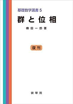 [横田 一郎]の群と位相 基礎数学選書 5
