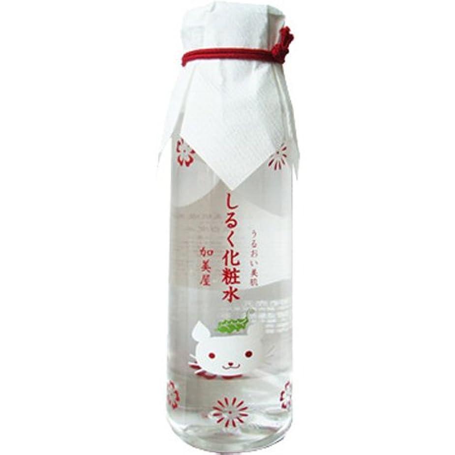 献身素晴らしい良い多くの帰するうるおい美肌しるく化粧水