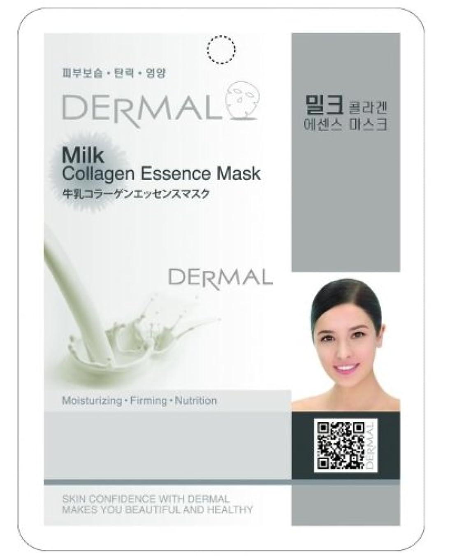 前売道路を作るプロセス討論ミルクシートマスク(フェイスパック) 100枚セット ダーマル(Dermal)