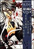 BLOOD+ 夜行城市 (カドカワコミックスAエース)