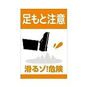 表示看板 「足もと注意/滑るゾ!危険」 反射加工なし 特大サイズ 91cm×135cm