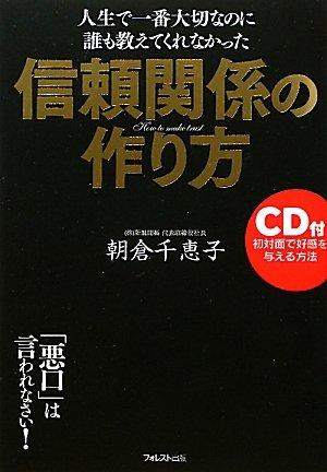 【CD付】人生で一番大切なのに誰も教えてくれなかった 信頼関係の作り方