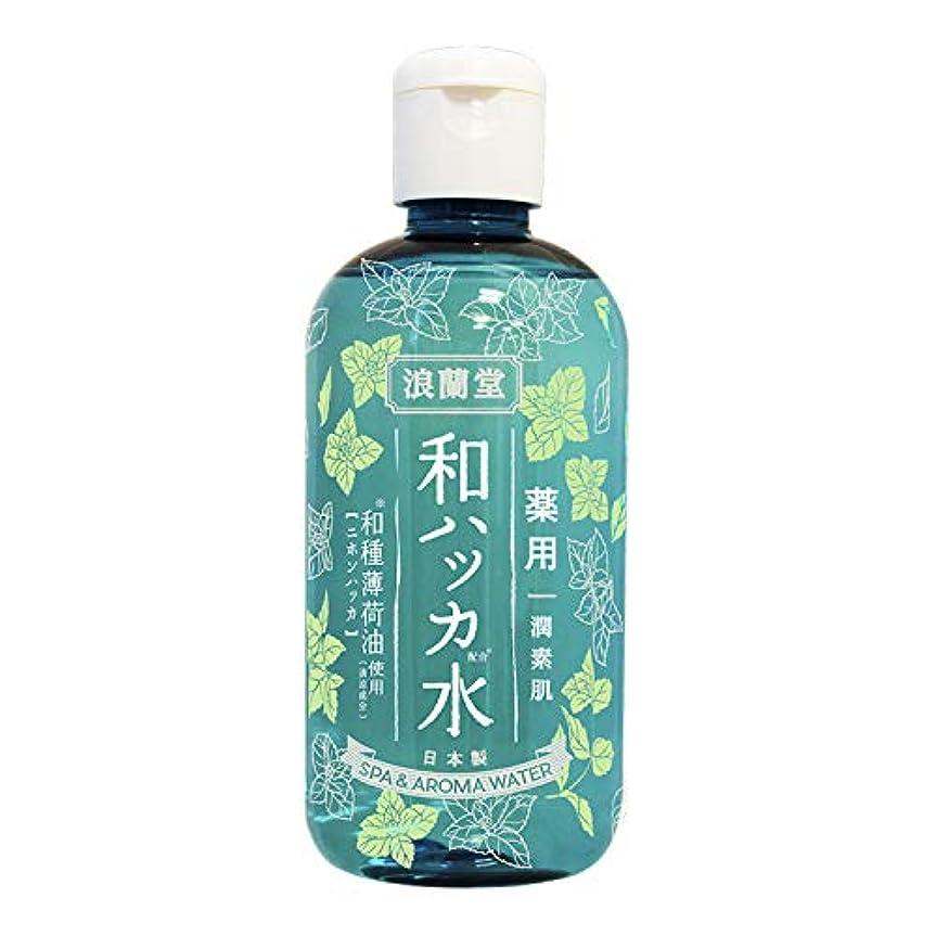 ボトルネックママ寝室を掃除する潤素肌 薬用 和ハッカ水 250ml