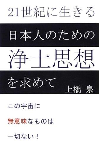 21世紀に生きる日本人のための浄土思想を求めて