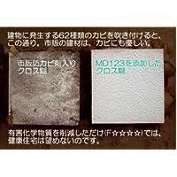 【防カビ剤】カビ防止スプレー STOP・ザ・カビ 450ml(畳やクロス等浸透性のある素材向け)