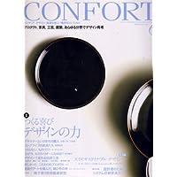 CONFORT (コンフォルト) 2008年 06月号 [雑誌]