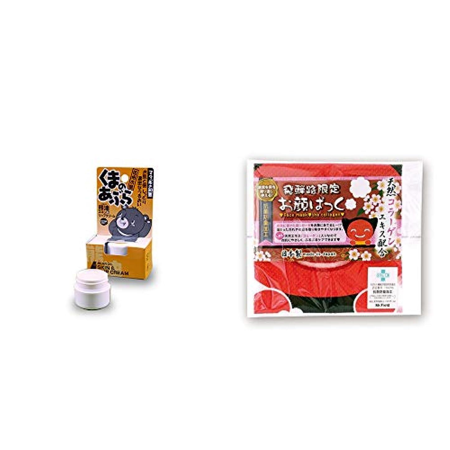サーバフィヨルド収穫[2点セット] 信州木曽 くまのあぶら 熊油スキン&リップクリーム(9g)?飛騨路限定 さるぼぼ お顔ぱっく[耳かけ紐付き](1枚入)/繰り返し使えるガーゼ生地フェイスパック(日本製)//