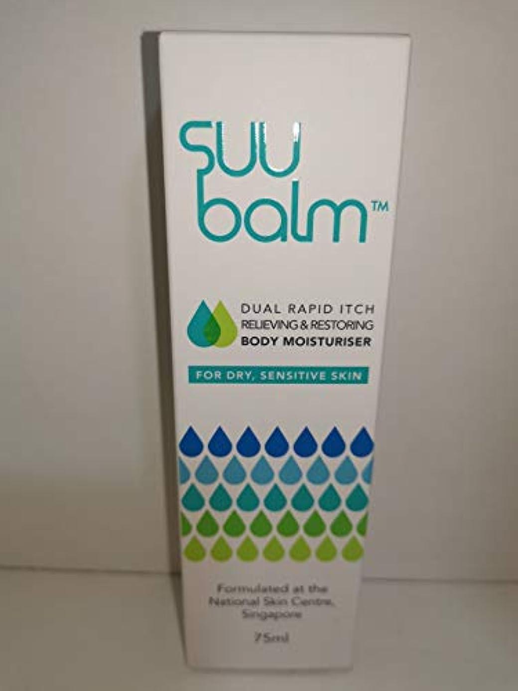 公式輸血面白いYOHMO SW SUU口紅かゆみ止めクリーム75ミリリットルのかゆみは、少なくとも5分の迅速な救済を与えるために、