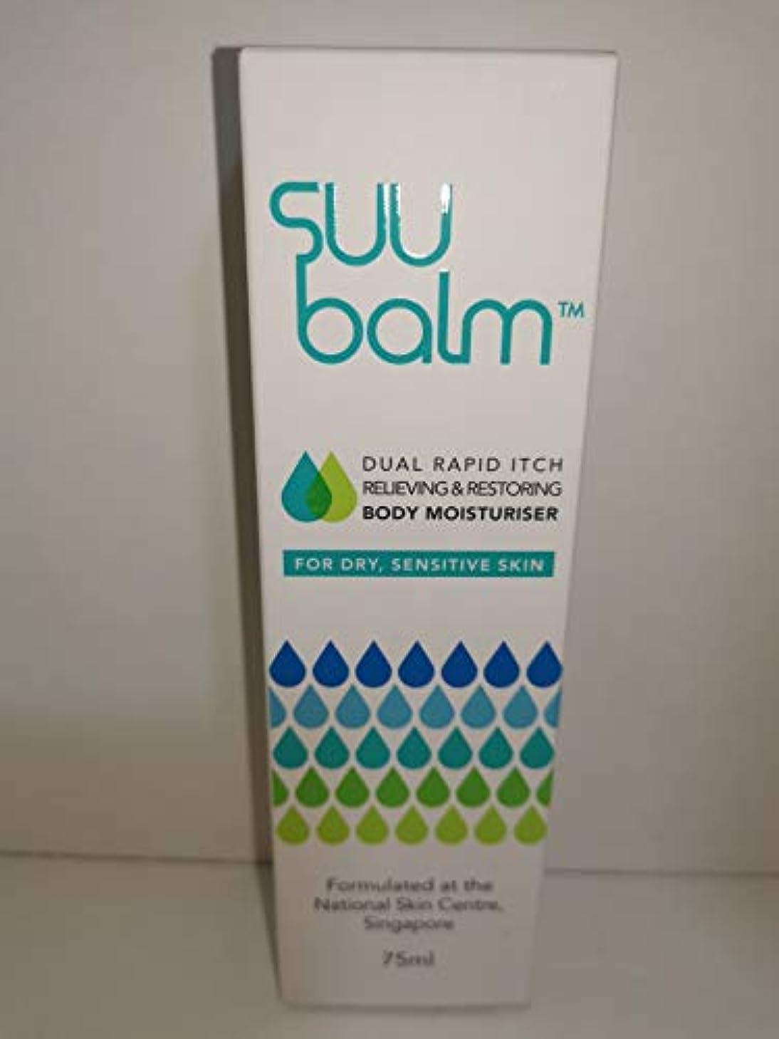 YOHMO SW SUU口紅かゆみ止めクリーム75ミリリットルのかゆみは、少なくとも5分の迅速な救済を与えるために、