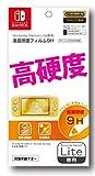 Nintendo Switch Lite専用液晶保護フィルム 9H