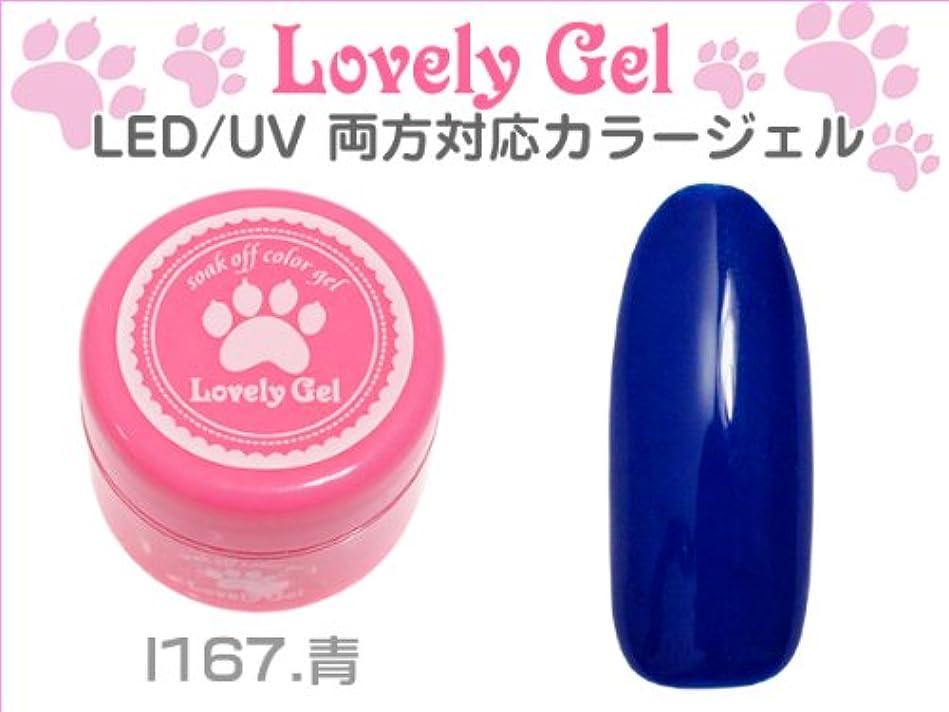救援ヒロインかび臭い;カラージェル 高品質 [I167.青]ジェルネイルスモーキー&ダークカラー UV LED対応 柔らかくて塗りやすい