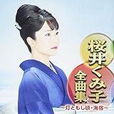 桜井くみ子全曲集〜灯ともし頃・海宿〜