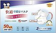 【Amazon.co.jp 限定】日本国内検品済 耳が痛くなりにくい 不織布マスク 10枚包装×5袋入(50枚入) 大人向け