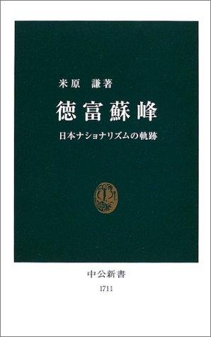 徳富蘇峰―日本ナショナリズムの軌跡 (中公新書)の詳細を見る