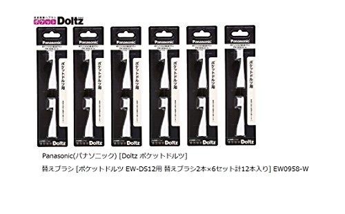 (まとめ買い) EW0958-W 2本×6セット計12本 Panasonic(パナソニック) 替えブラシ [ポケットドルツ EW-DS12用 替えブラシ]