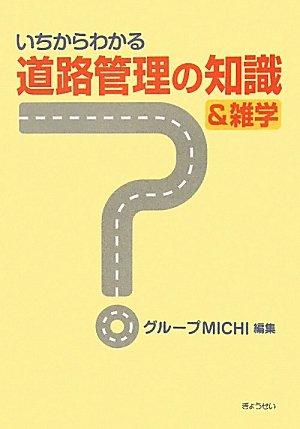 いちからわかる道路管理の知識&雑学
