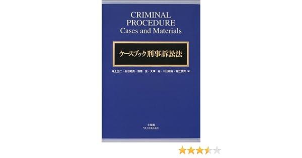 ケースブック刑事訴訟法 | 井上 ...