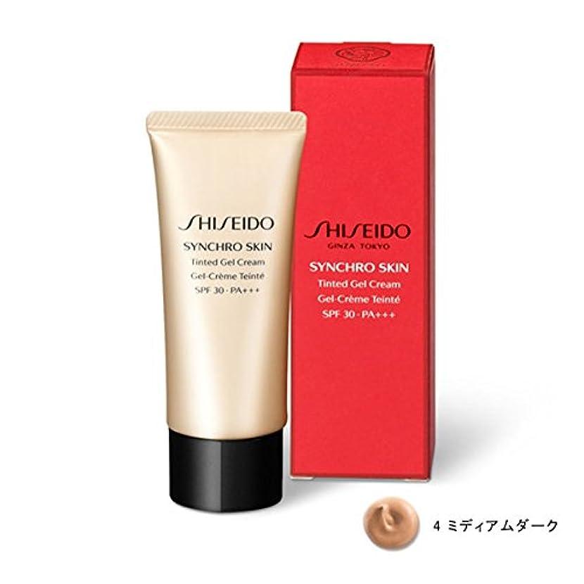 有彩色の借りる隠SHISEIDO Makeup(資生堂 メーキャップ) SHISEIDO(資生堂) シンクロスキン ティンティッド ジェルクリーム (4 ミディアムダーク)