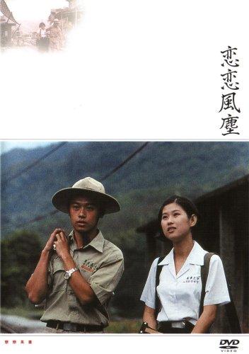 恋恋風塵 [DVD]の詳細を見る
