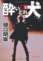 酔いどれ犬 (徳間文庫)