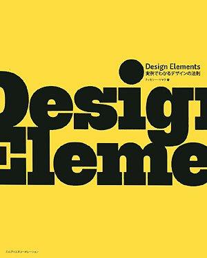 Design Elements 実例でわかるデザインの法則の詳細を見る