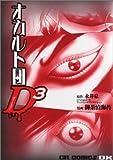 オカルト団D3 (CR comics DX)